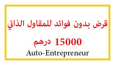 تحميل نموذج فاتورة المقاول الذاتي 2020 Word Pdf Almokawil