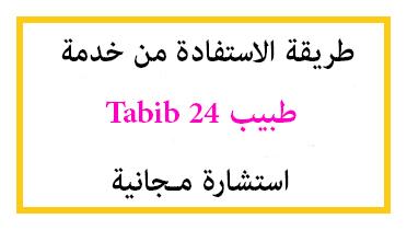طريقة الاستفادة من خدمة طبيب Tabib24 المجانية Almokawil